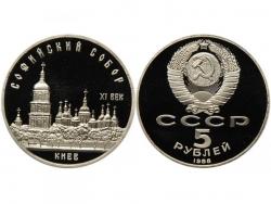 Монета 5 рублей 1988 год Софийский собор  фото