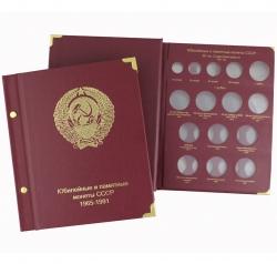 Альбом-книга для юбилейных и памятных монет СССР 1965-1991 гг. фото