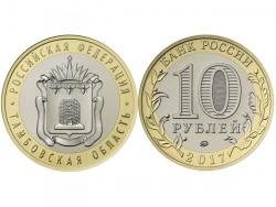 Монета 10 рублей 2017 год Тамбовская область, UNC фото