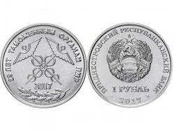Монета 1 рубль 2017 год 25 лет таможенным органам ПМР, UNC фото