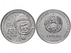 Монета 1 рубль 2018 год 55 лет полета первой женщины-космонавта В.В. Терешковой, UNC фото