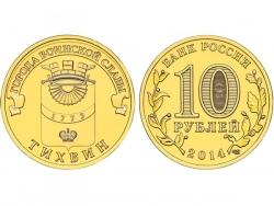 Монета 10 рублей 2014 год Тихвин, UNC (в капсуле) фото
