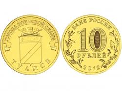 Монета 10 рублей 2012 год Туапсе, UNC (в капсуле) фото