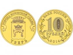 Монета 10 рублей 2014 год Тверь, UNC (в капсуле) фото