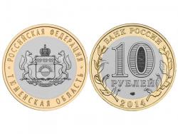 Монета 10 рублей 2014 год Тюменская область, UNC фото