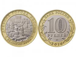 Монета 10 рублей 2016 год Великие Луки, Псковская область, UNC фото