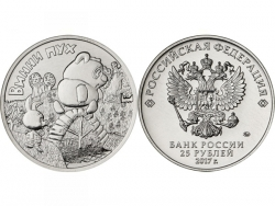 Монета 25 рублей 2017 год