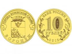Монета 10 рублей 2012 год Воронеж, UNC (в капсуле) фото