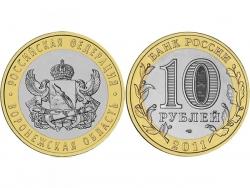 Монета 10 рублей 2011 год Воронежская область, UNC фото