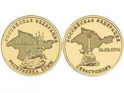 Набор монет 10 рублей 2014 год Крым и Севастополь (2 монеты в капсулах), UNC фото