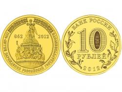 Монета 10 рублей 2012 год 1150-летие зарождения российской государственности, UNC (в капсуле) фото