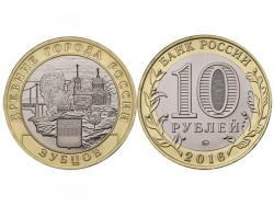 Монета 10 рублей 2016 год Зубцов, Тверская область, UNC фото
