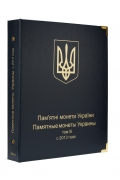 Альбом для юбилейных монет Украина с 2013 года