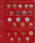 лист для монет о.Шпицбергена и Тувы
