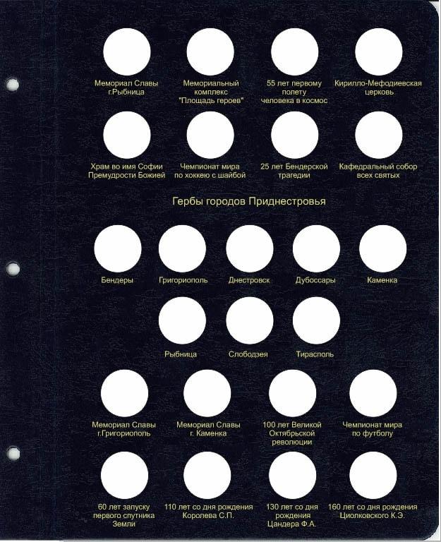 переплет для альбома для монет
