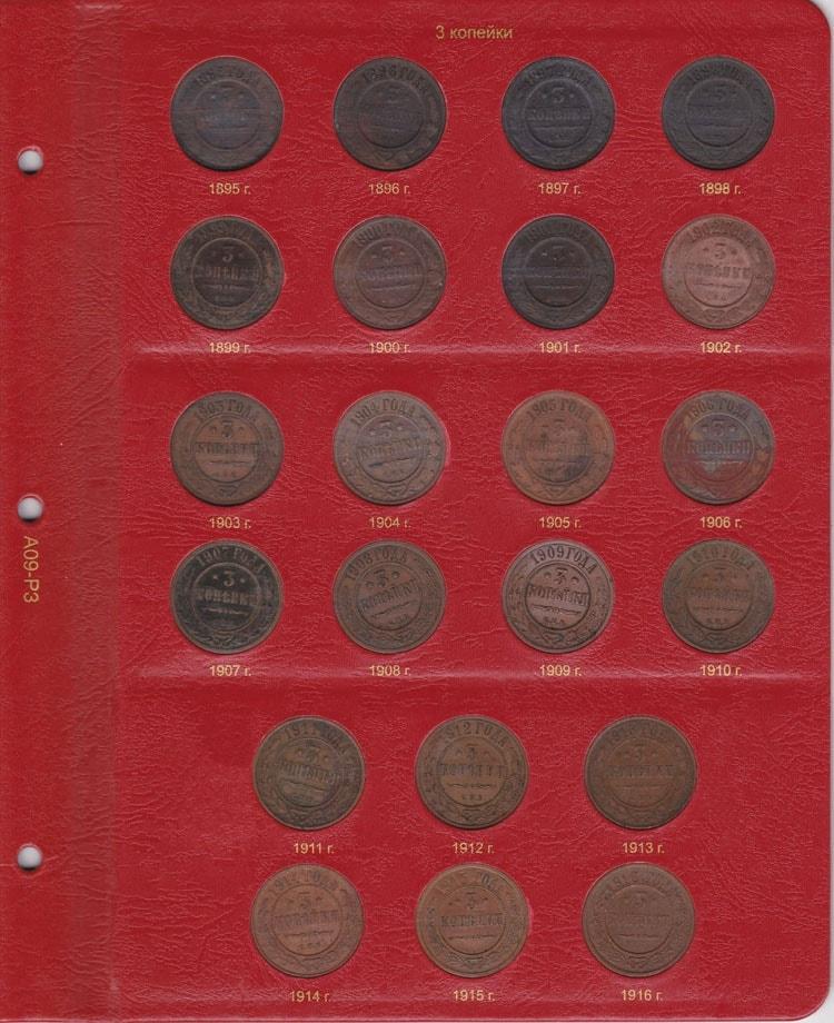 Альбомы монет николая 2 5 копеек 1880 спб