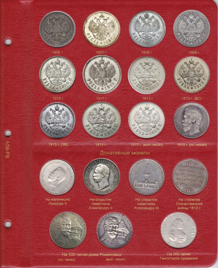 Альбомы монет николая 2 картинки євро
