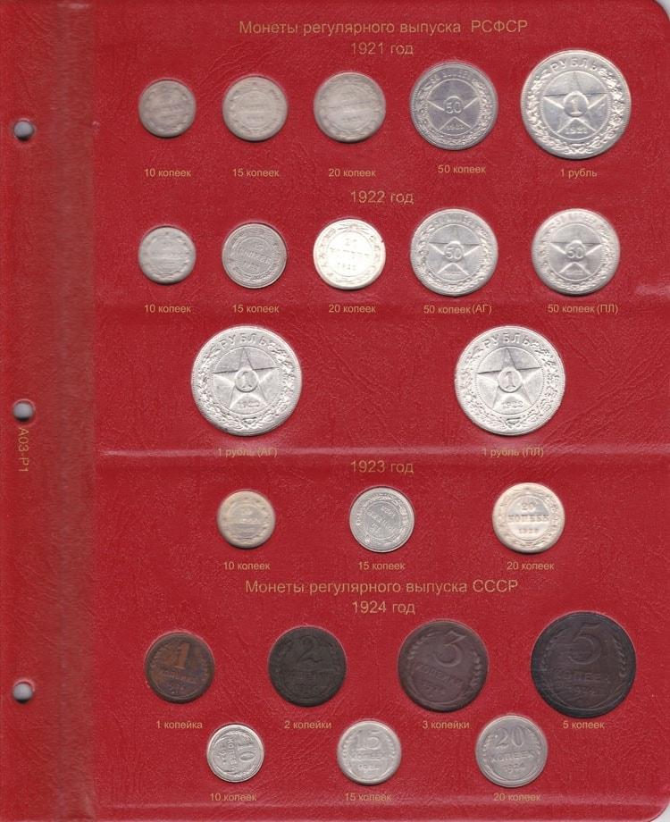 Альбом для монет ссср регулярного чекана 1921 1957 годы 1 крона 1934 года эстония стоимость