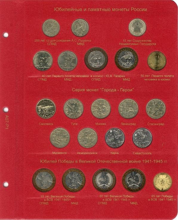Альбомы для больших десяток коллекции серебряных монет