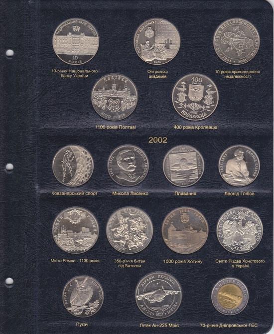 Альбомы для юбилейных монет украины монеты 5 рублей 2003 года
