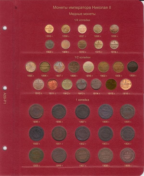 Монеты периода николая 2 алексей курган