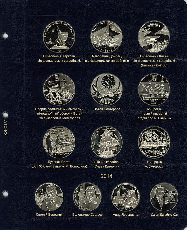 Альбом памятные монеты украины серебряные николаевские монеты цена
