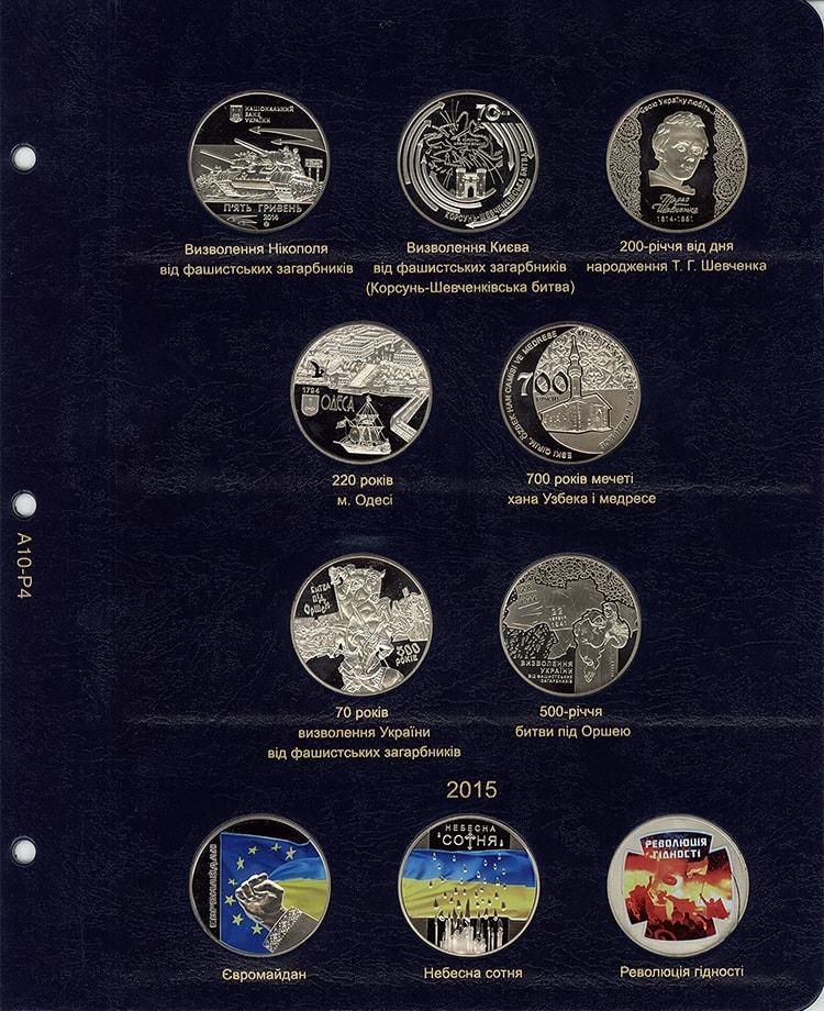 Альбомы юбилейные монеты украины vienas litas