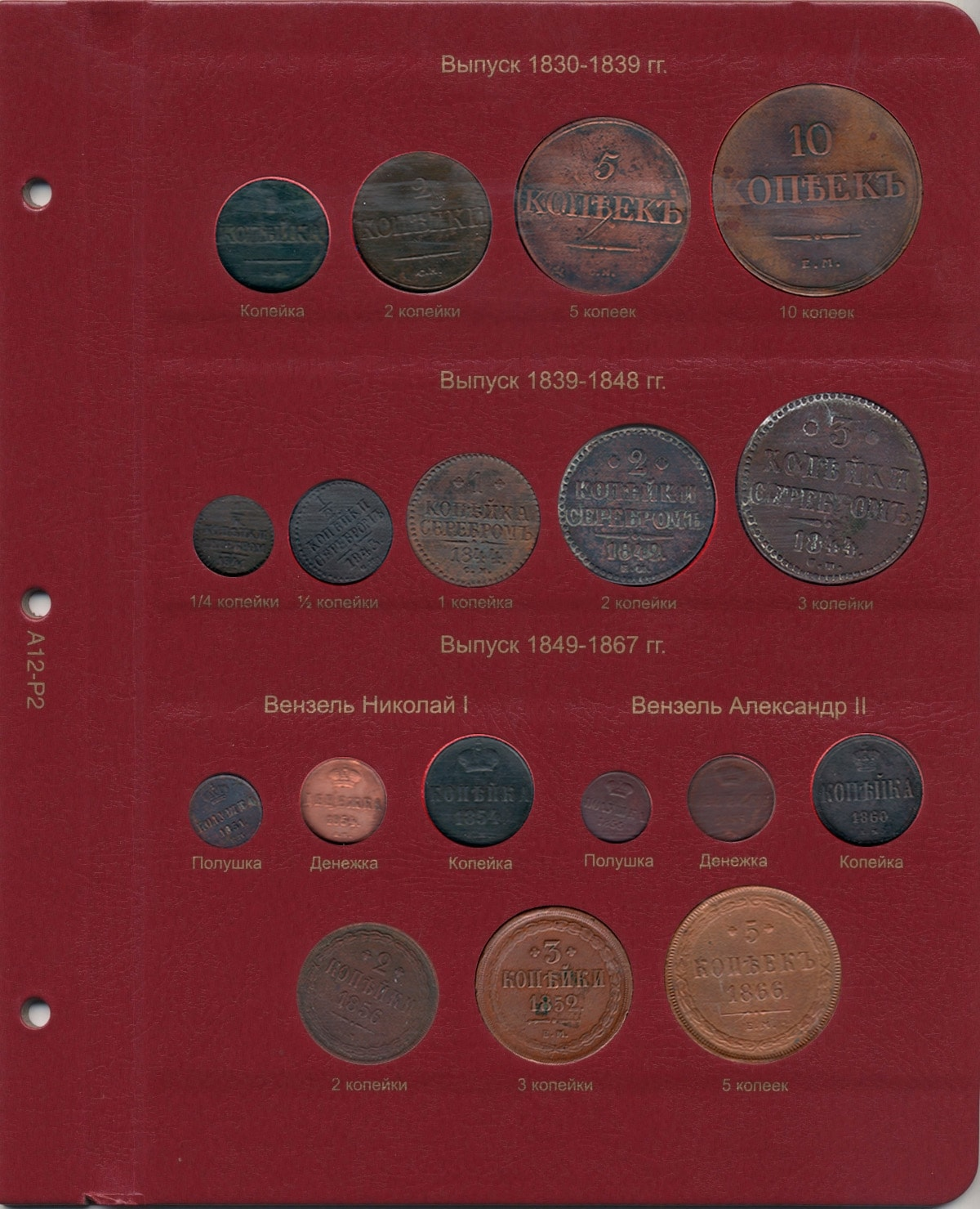 Альбом нумизмата а лист для монет с клапанами