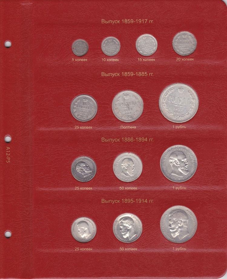 Альбом каталог царских монет 15 копеек 1881 года цена серебро