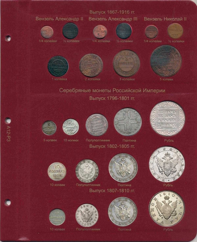 Альбом все монеты россии стоимость монеты 1809 года
