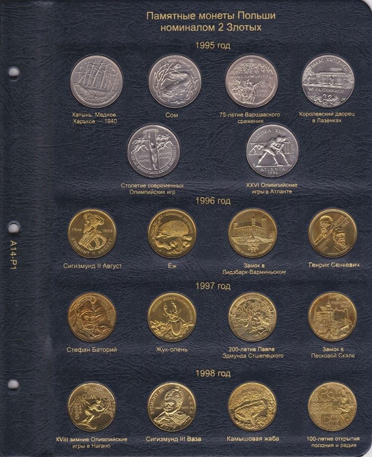 Юбилейные 5 злотых план монета польша 20 злотых 1976 год цена