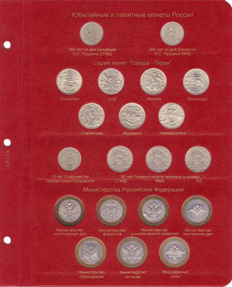 Альбом для юбилейных монет где можно купить 10 рублей чечня цена
