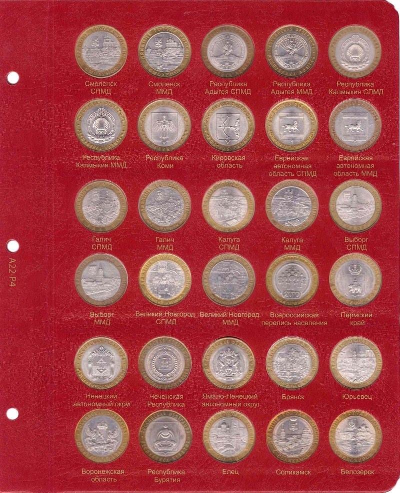 Каталог юбилейных монет россии с 1999 года по дате выпуска монеты 1866 года стоимость фото