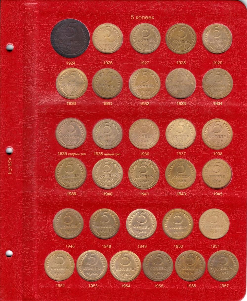 Советские монеты 1921 1957 сколько стоит 5 гривен 2001 года