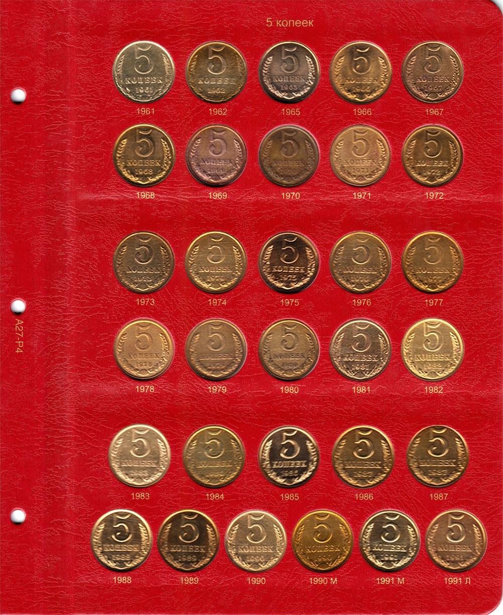 Альбом монеты 1961 1991 2 рубля рерих цена 1999