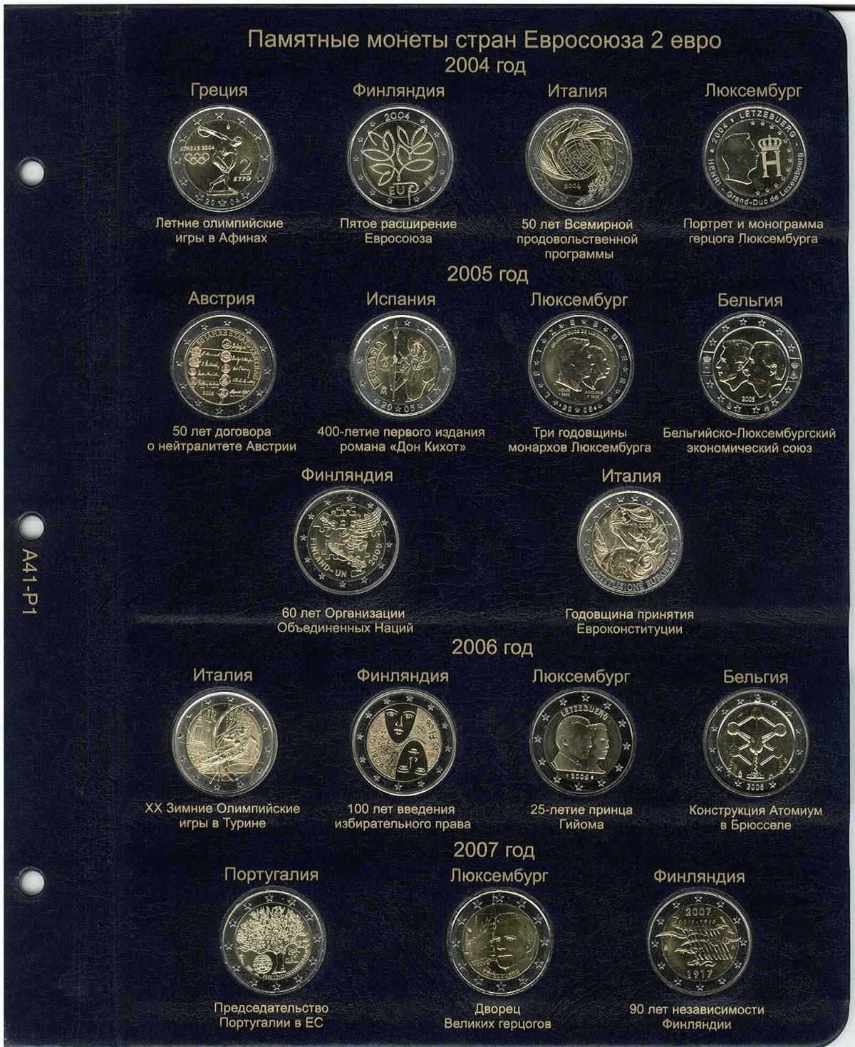 Альбомы для памятных евро каталог филателиста