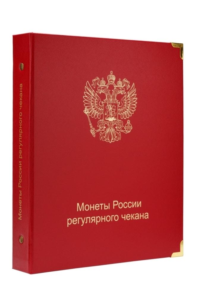 альбом монеты россии регулярного выпуска с 1997 года