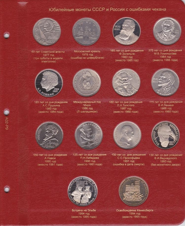 Монеты ссср с ошибками книга для денег и монет