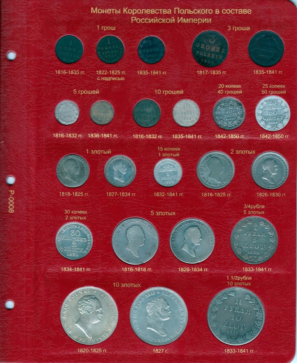 Лист для монет королевства польского, молдавии, грузии в рос.