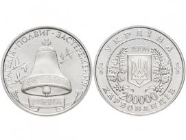 Монета 200000 карбованцев 1996 год 10 лет Чернобыльской катастрофе / страница 1 фото