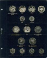 Альбом для юбилейных и памятных монет Республики Казахстан / страница 8 фото