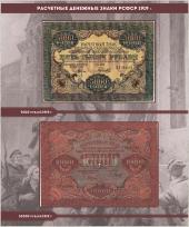 Комплект альбомов для юбилейных и памятных монет России (I и II том) / страница 10 фото