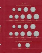 Альбом для монет СССР регулярного чекана 1961-1991 гг. / страница 11 фото
