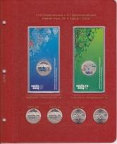 Комплект альбомов для юбилейных и памятных монет России (I и II том) / страница 14 фото