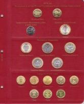 Комплект альбомов для юбилейных и памятных монет России (I и II том) / страница 16 фото