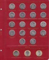Комплект альбомов для юбилейных и памятных монет России (I и II том) / страница 17 фото