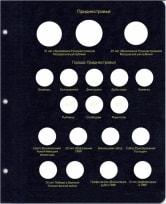 Альбом для юбилейных монет СНГ (новая редакция с Приднестровьем) / страница 6 фото
