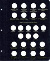 Альбом для юбилейных монет СНГ (новая редакция с Приднестровьем) / страница 8 фото