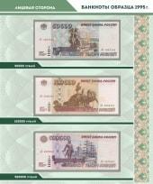 Альбом для банкнот Российской Федерации / страница 9 фото