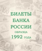 Альбом для банкнот Российской Федерации / страница 1 фото
